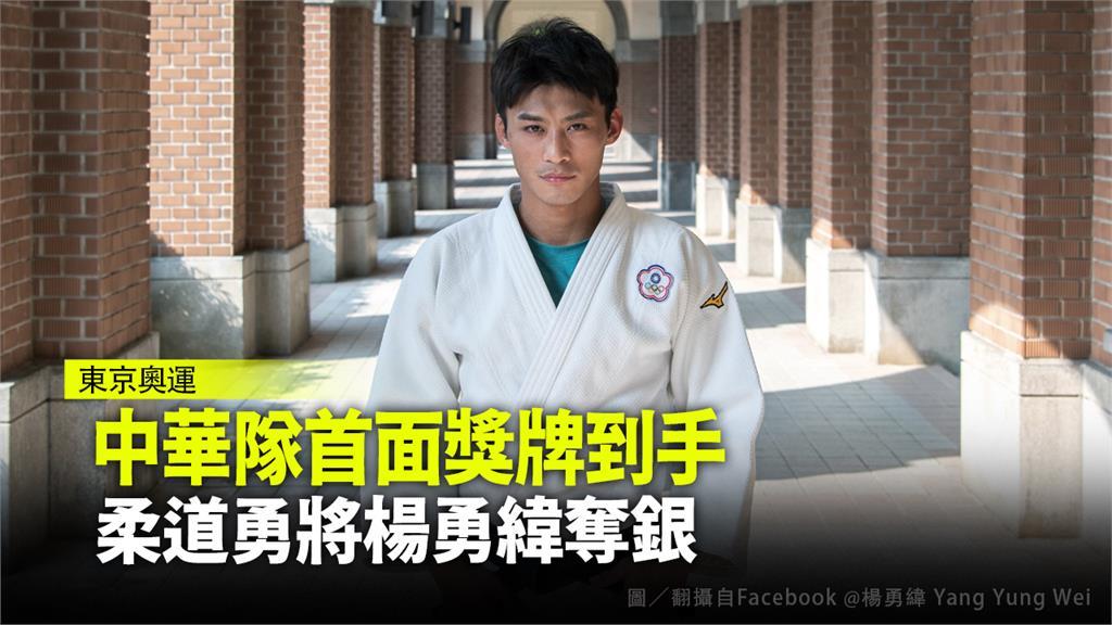 中華隊首面獎牌到手 「柔道男神」楊勇緯奪銀牌