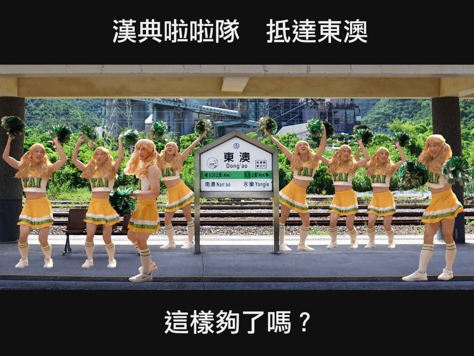陳漢典惡搞抵達「東澳」替小戴加油照。圖/翻攝自陳漢典臉書