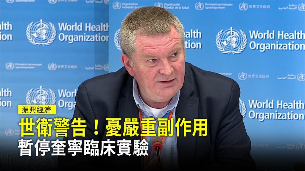 基於安全考量,世衛宣布將暫時中止羥氯奎寧的臨床試驗。圖:台視新聞