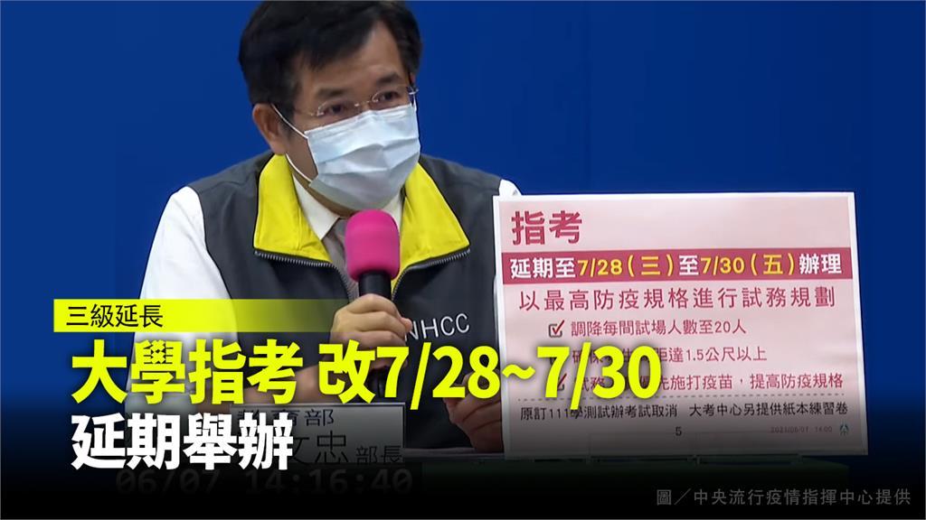 教育部長潘文忠宣布大學指考延期。圖/台視新聞