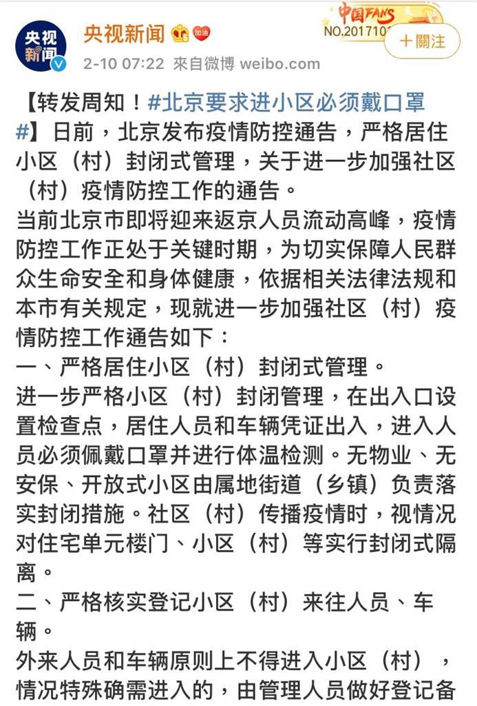 北京市發布10條疫情防控通告 圖:翻攝自微博