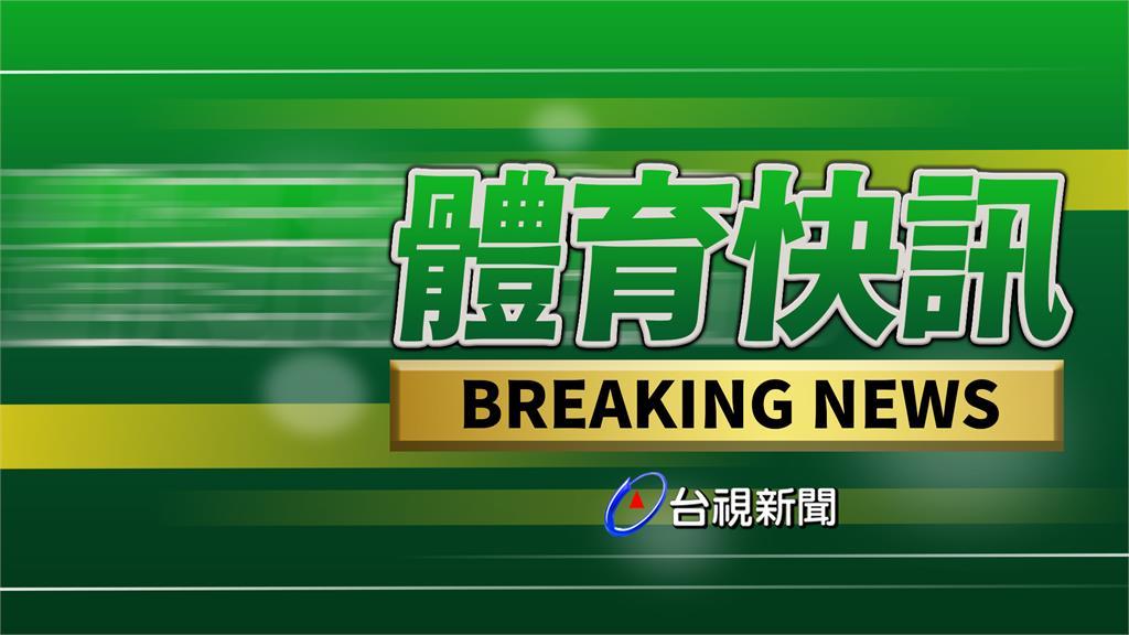 讚!林昀儒乘勝追擊力退瑞典好手 晉級男單16強
