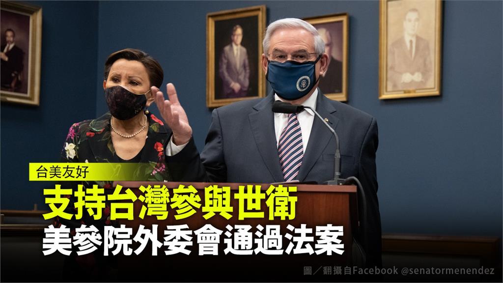 挺台灣參與世衛,美參院外委會通過法案。圖/翻攝自Facebook @senatormenendez