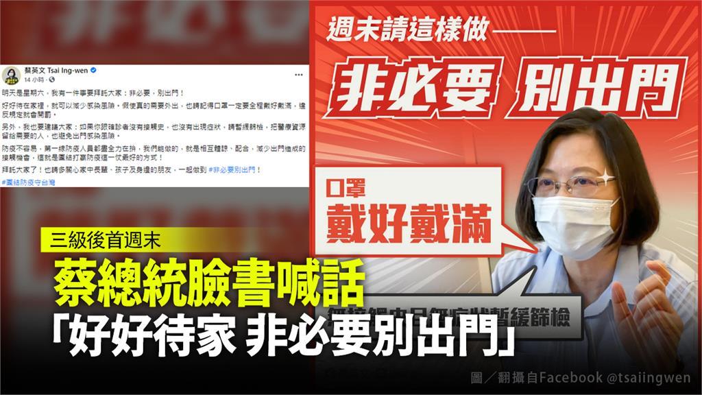 疫情升溫,總統蔡英文在臉書呼籲民眾「非必要別出門」。圖/翻攝自Facebook@tsaiingwen