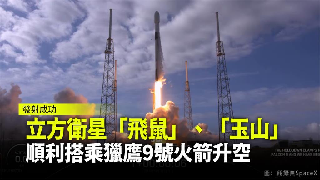台灣製立方衛星「飛鼠」、「玉山」順利升空。圖:翻攝自SpaceX