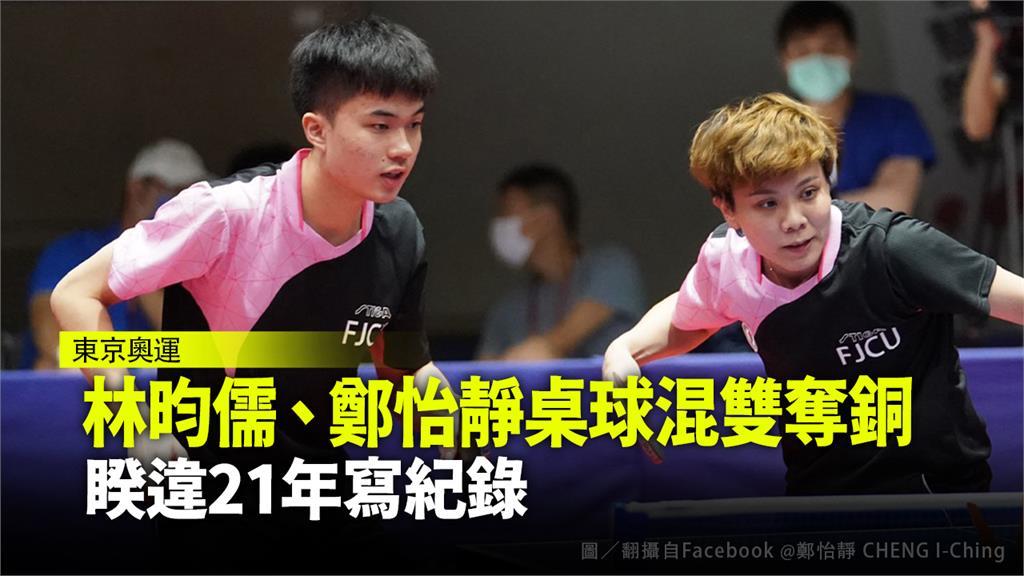 林昀儒、鄭怡靜摘下東奧「桌球混雙」銅牌 。圖/資料照,翻攝自Facebook@鄭怡靜 CHENG I-Ching