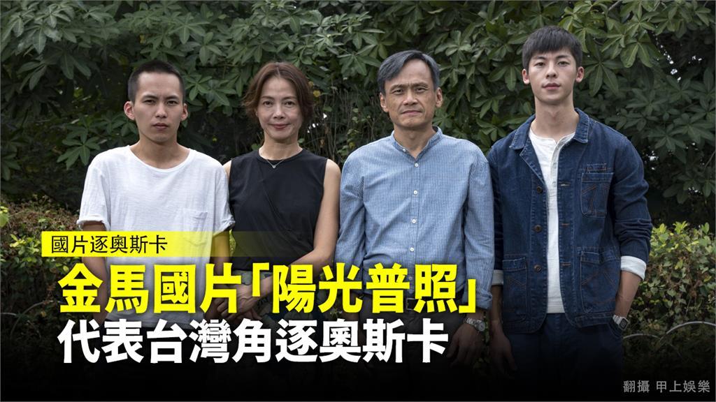 《陽光普照》將代表台灣角逐奥斯卡金像獎。圖:翻攝自甲上娛樂官網