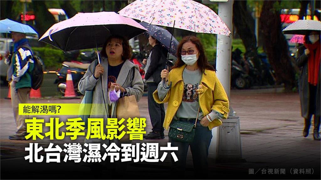 東北季風影響 北台灣濕冷到週六
