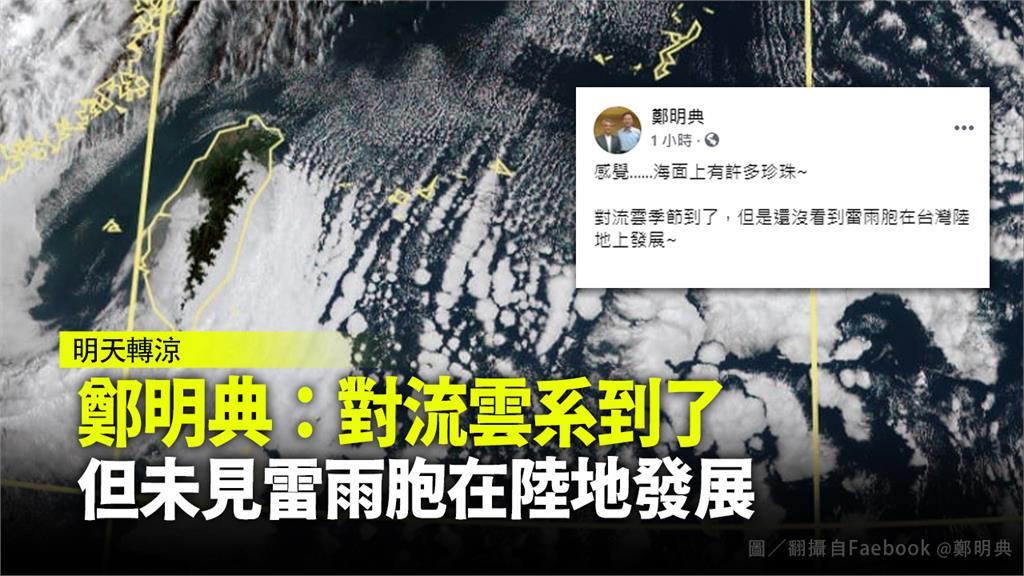 鄭明典:對流雲系到了 但未見雷雨胞在陸地發展