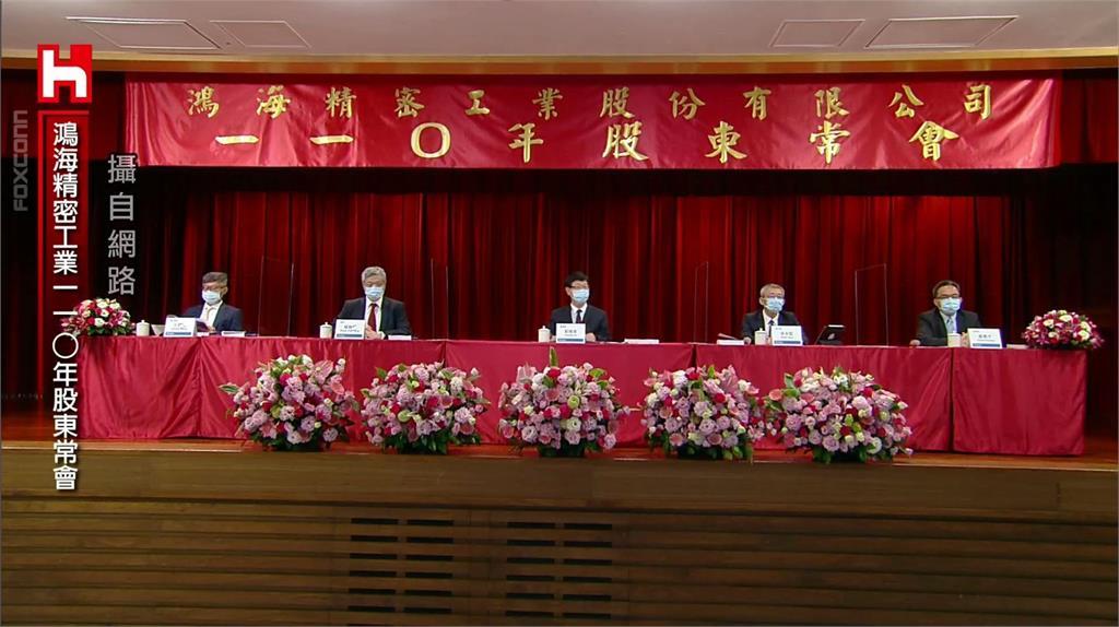 鴻海董事長劉揚偉在股東會上表示,今年下半年展望樂觀。圖/非凡新聞。