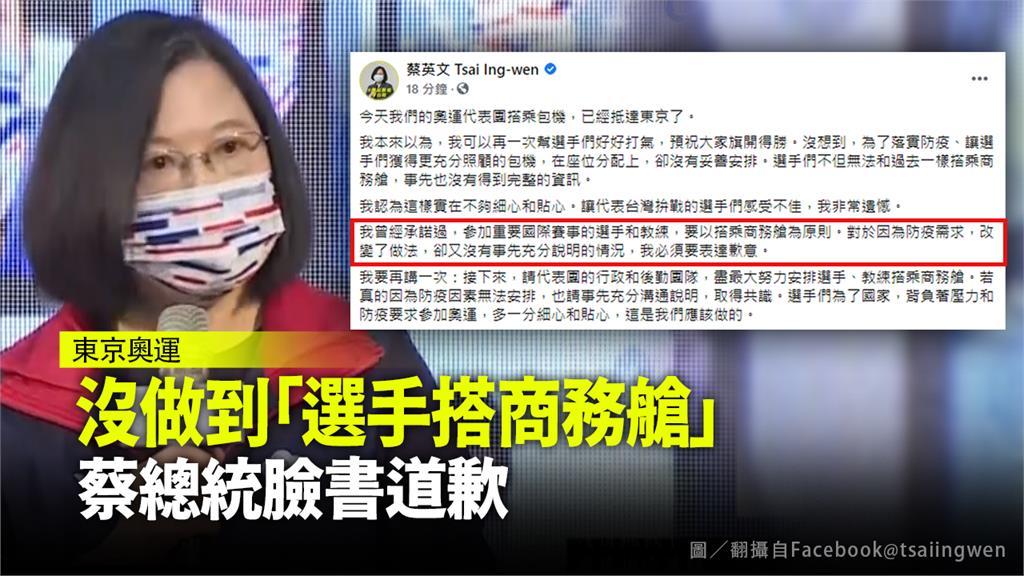沒做到「選手搭商務艙」,蔡總統臉書道歉。圖/翻攝自Facebook@tsaiingwen