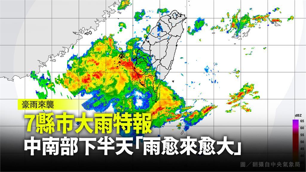 7縣市大雨特報,中南部下半天「雨愈來愈大」。圖/翻攝自中央氣象局