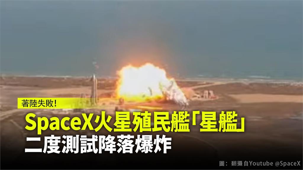 SpaceX火星殖民艦「星艦」二度測試降落爆炸。圖:SpaceX