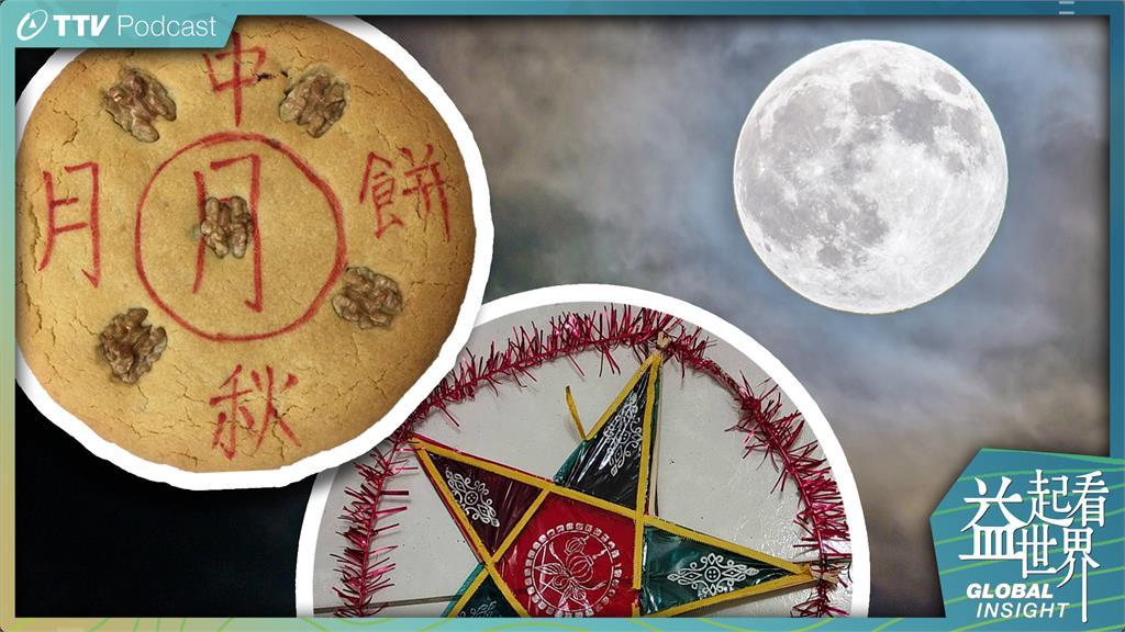 故鄉的月亮記憶:東南亞中秋節這麼過!圖/台視新聞