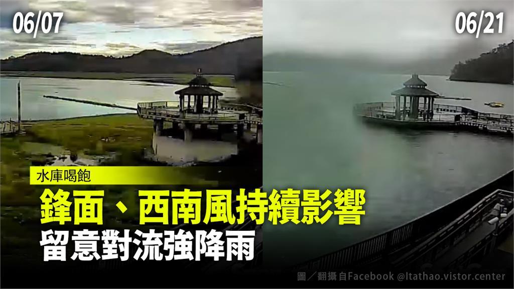 這波鋒面降雨讓日月潭水庫大進補。圖/翻攝自Ita Thao Visitor Center臉書