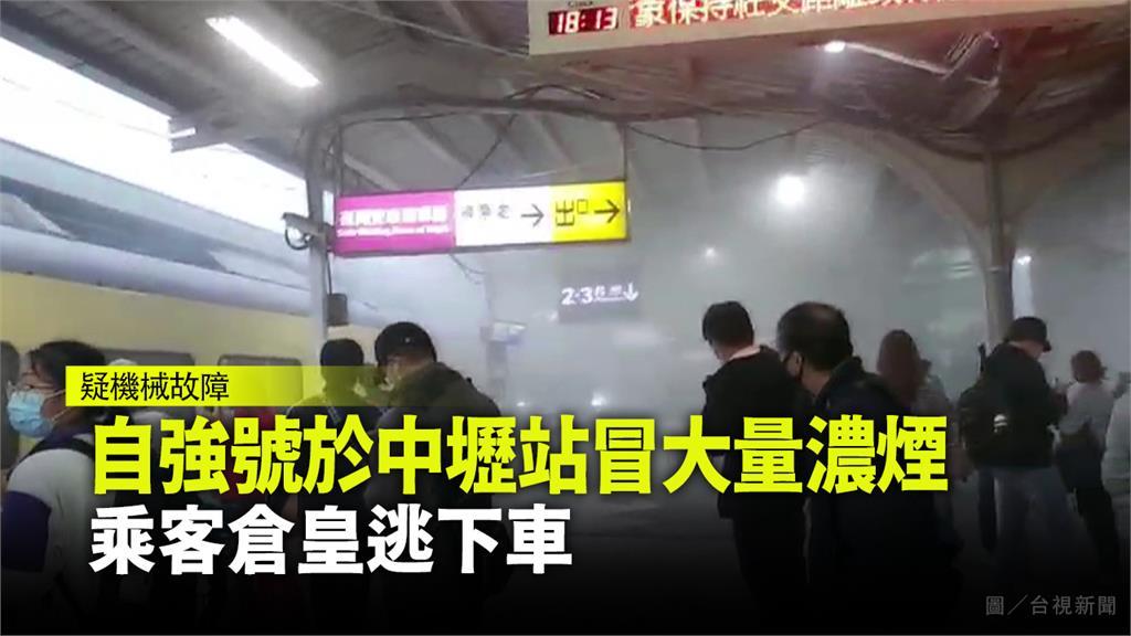 傍晚台鐵一輛停靠中壢車站的自強號列車突然冒出大量白煙。圖/台視新聞