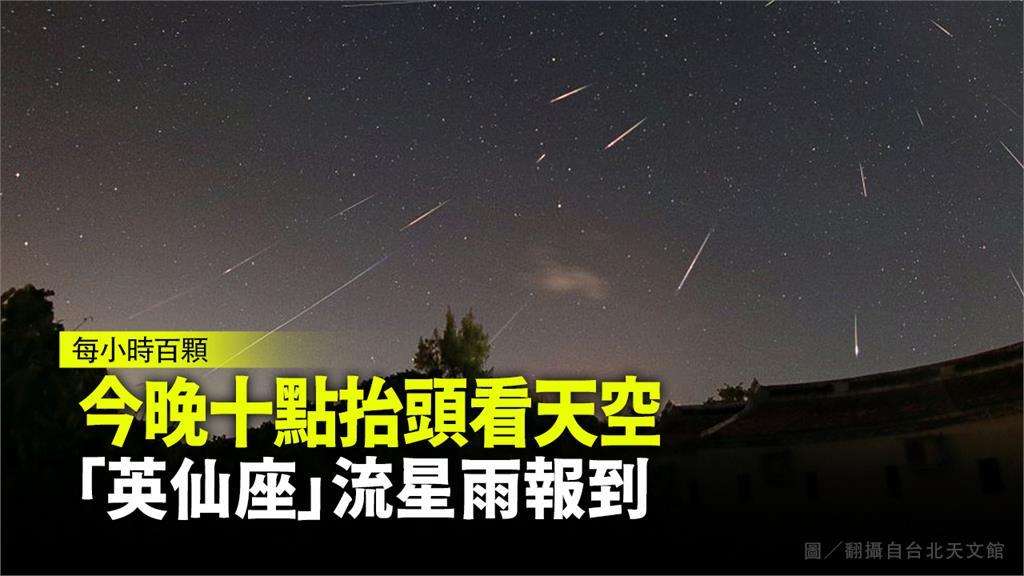 今晚10點抬頭看天空  「英仙座」流星雨報到