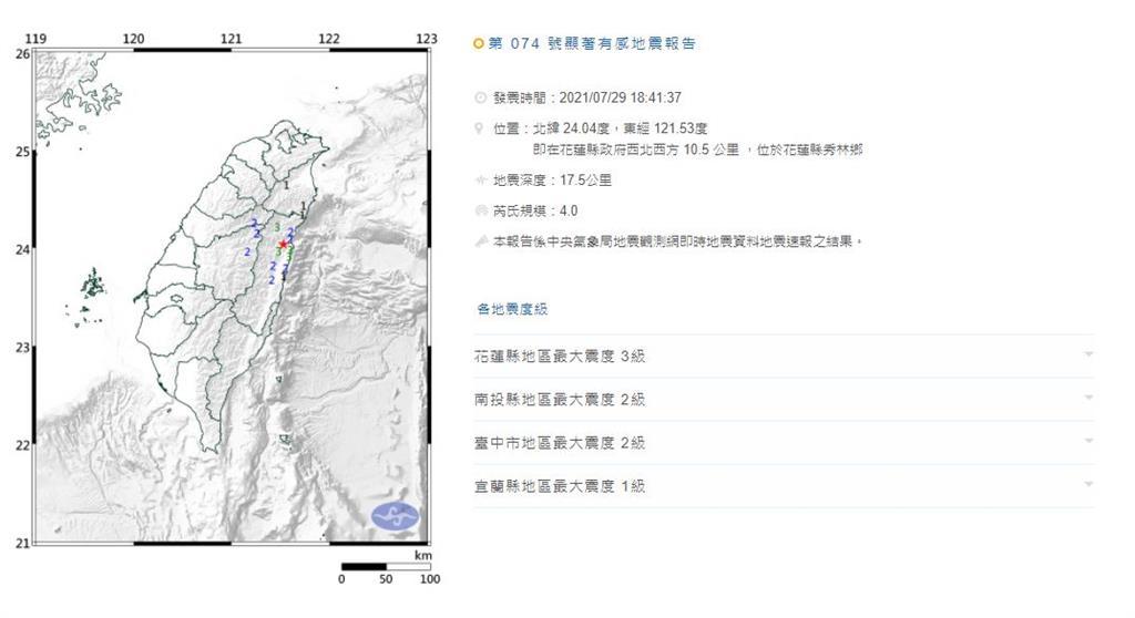 地震報告。圖/翻攝自中央氣象局