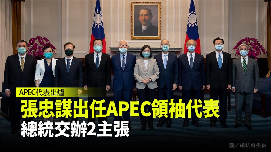 總統蔡英文(右5)宣布,將再次邀請台積電創辦人張忠謀(右6)擔任今年度的APEC領袖代表。圖/總統府提供