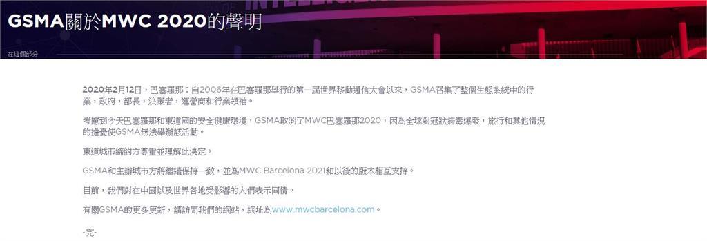 全球行動通訊系統協會(GSMA)在當地時間12日發表取消MWC大會的正式聲明。圖:翻攝自MWC官網