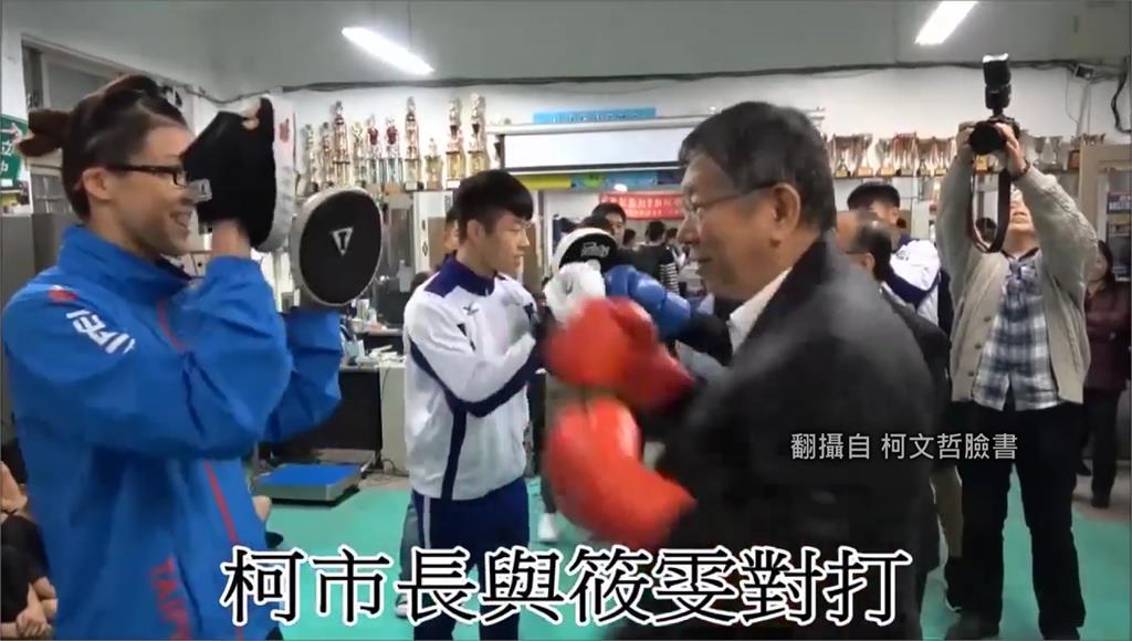 台北市長柯文哲在臉書分享與拳擊好手黃筱雯的練拳影片。圖/翻攝自Facebook @(DoctorKoWJ)