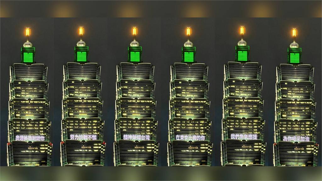 台北101點燈,為奧運選手打氣。圖/翻攝自Facebook@Taipei101.official