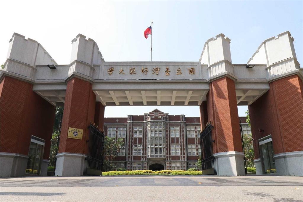 台灣師範大學。圖/翻攝自台灣師範大學官網