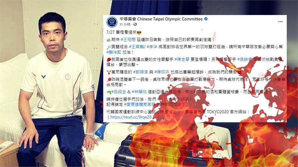 給點尊重很難嗎?!中華奧會賽程貼文「又」漏桌球教...