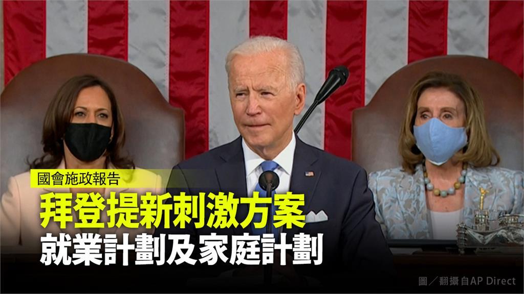 拜登發表上任以來首次的國會演說。圖/翻攝自AP Direct