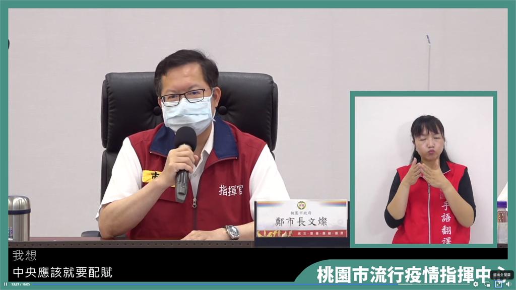 桃園市長鄭文燦表示,已向中央要求機場、航空業相關人員應優先、完整施打疫苗。圖/翻攝自Facebook@chengwentsan