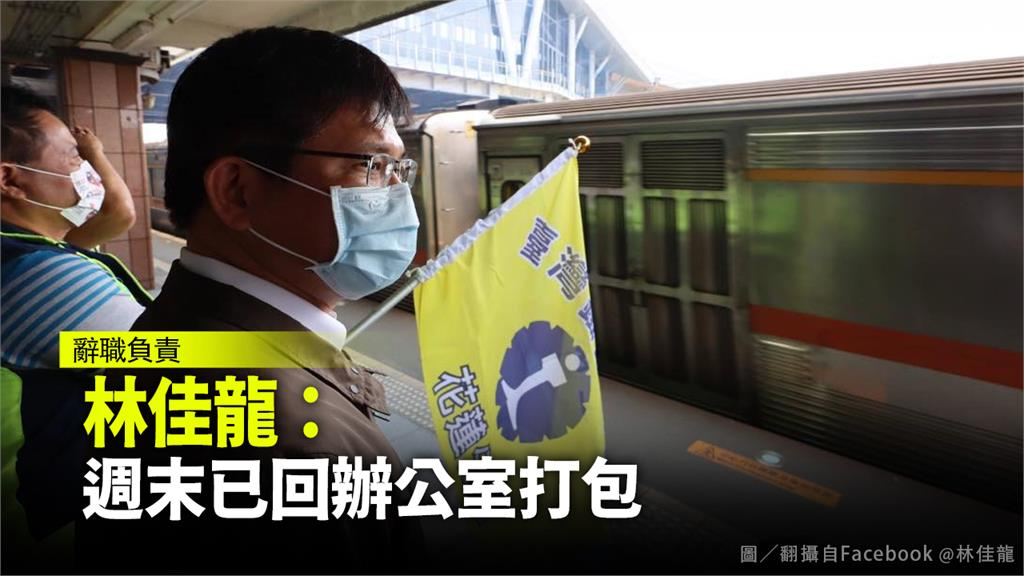 交通部長林佳龍。圖/翻攝自Facebook@林佳龍