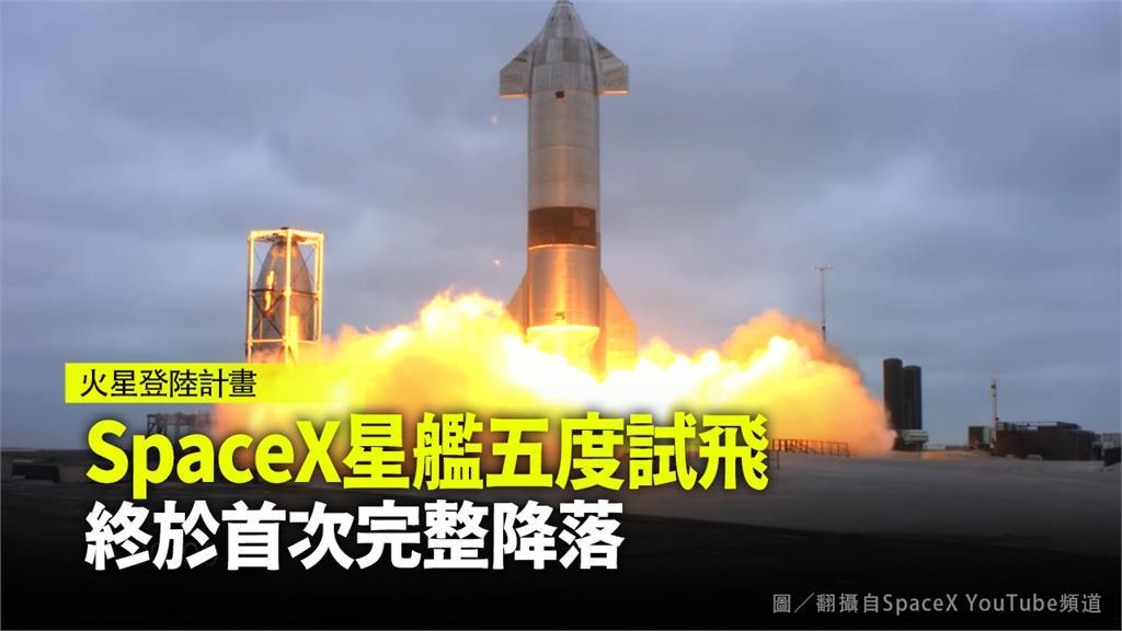 殖民艦「星艦」原型艦「SN15」在第5度試飛成功。圖/翻攝自SpaceX YouTube頻道
