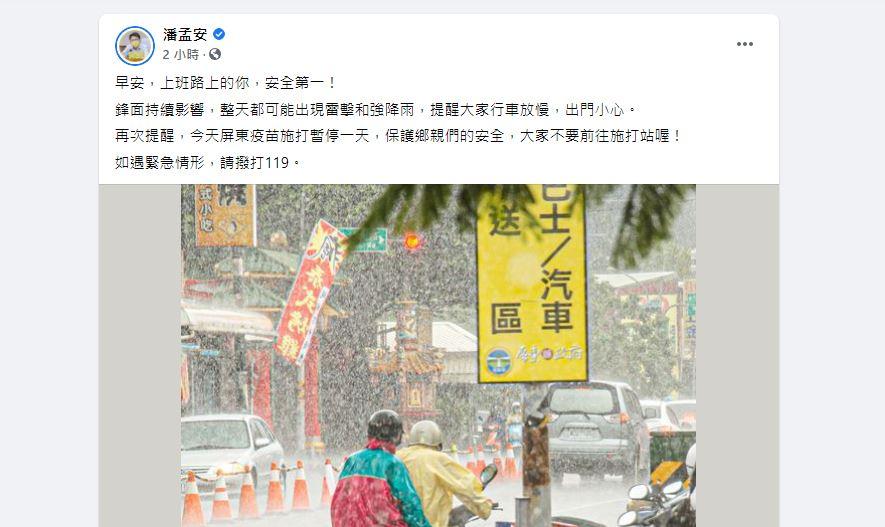 屏東縣長潘孟安在臉書宣布全縣今暫打疫苗。圖/潘孟安臉書