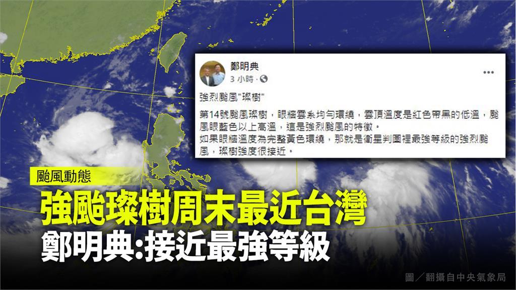 「璨樹」持續朝台灣前進。圖/翻攝自中央氣象局