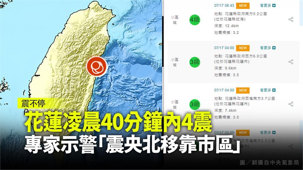 花蓮又傳出多起大小地震。圖/台視新聞