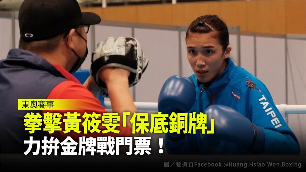 拳擊女將黃筱雯。圖/翻攝自Facebook @Huang.Hsiao.Wen.Boxing