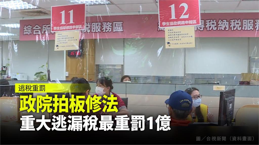 行政院拍板修法,重大逃漏稅最重罰1億。圖/台視新聞(資料畫面)