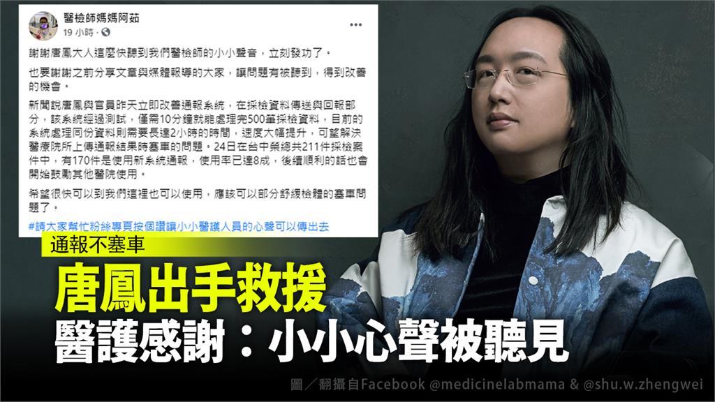 唐鳳出手救援醫檢師。圖/翻攝自Facebook @medicinelabmama & @shu.w.zhengwei