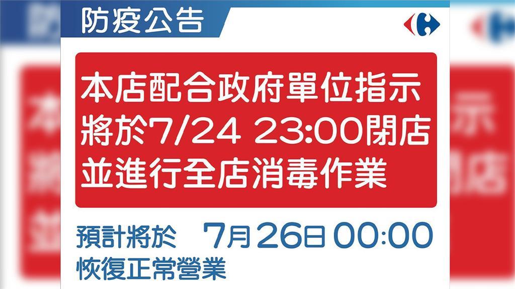 家樂福桂林店出現確診足跡 24日深夜緊急閉店消毒