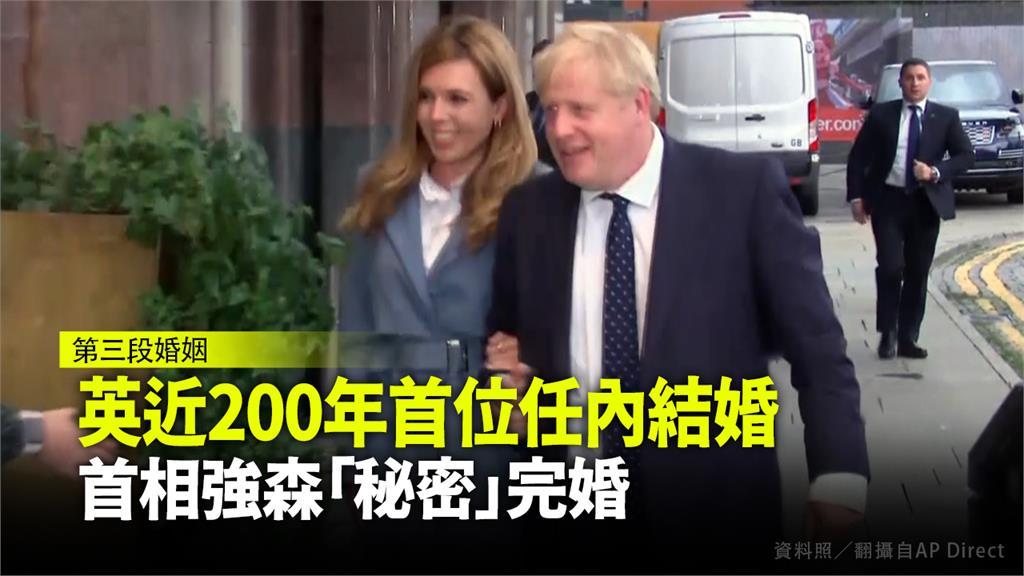 英相強森「秘密」完婚!英近200年首位任內結婚首相