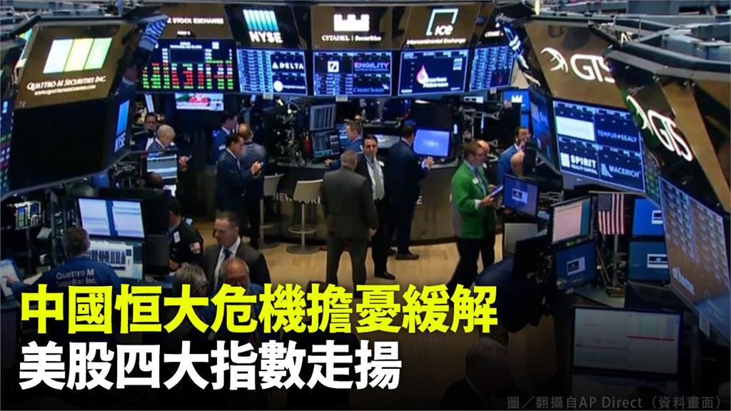 中國恒大危機擔憂緩解 美股四大指數走揚