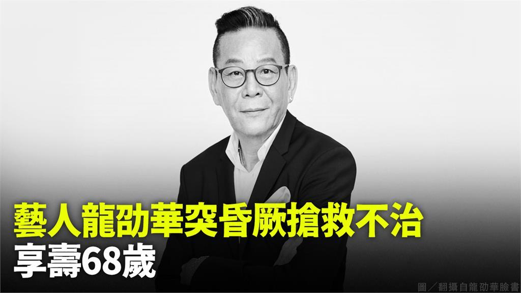 資深藝人龍劭華昏倒搶救不治 享壽68歲