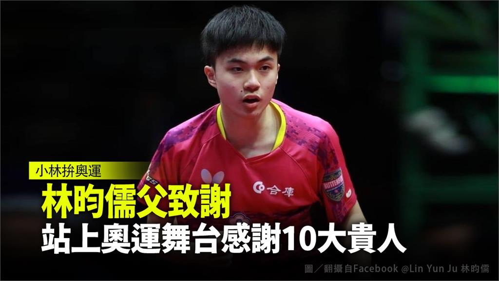 台灣桌球好手林昀儒。圖/翻攝自Facebook @Lin Yun Ju 林昀儒