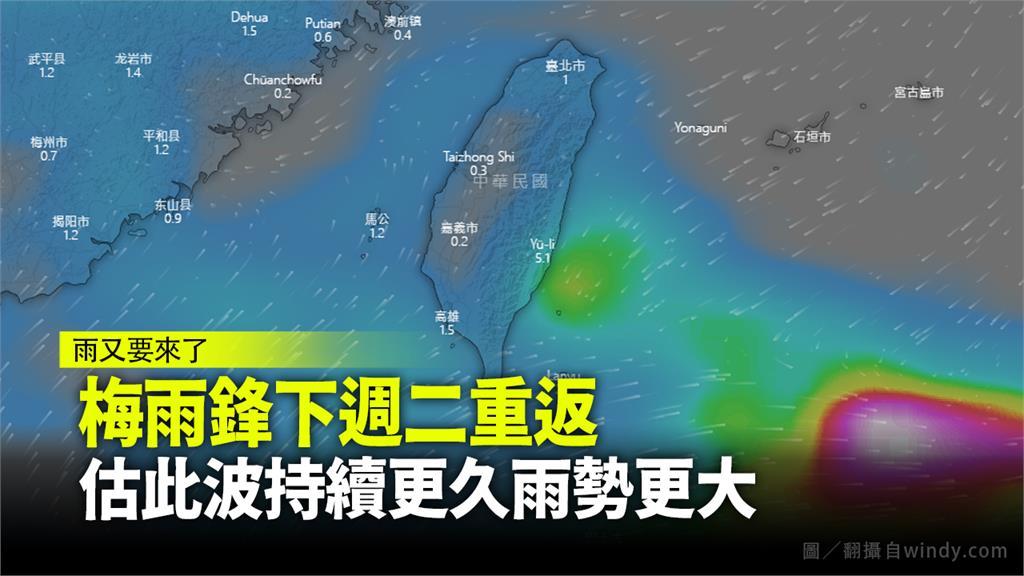下週起另一波鋒面將接近台灣。圖/翻攝自windy.com
