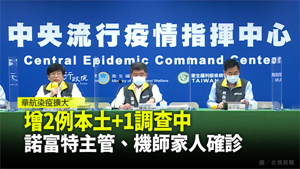 陳時中宣布今新增2例本土,及1例調查中COVID-19確定病例。圖/台視新聞