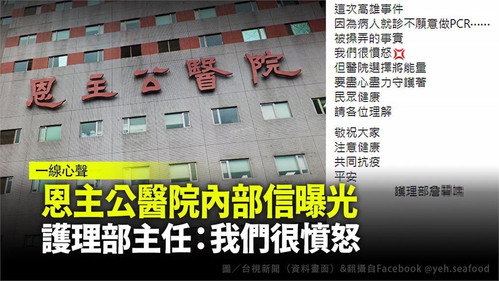 恩主公院內人員親寫信,針對近日爭議曝心聲。圖/台視新聞、葉元之臉書