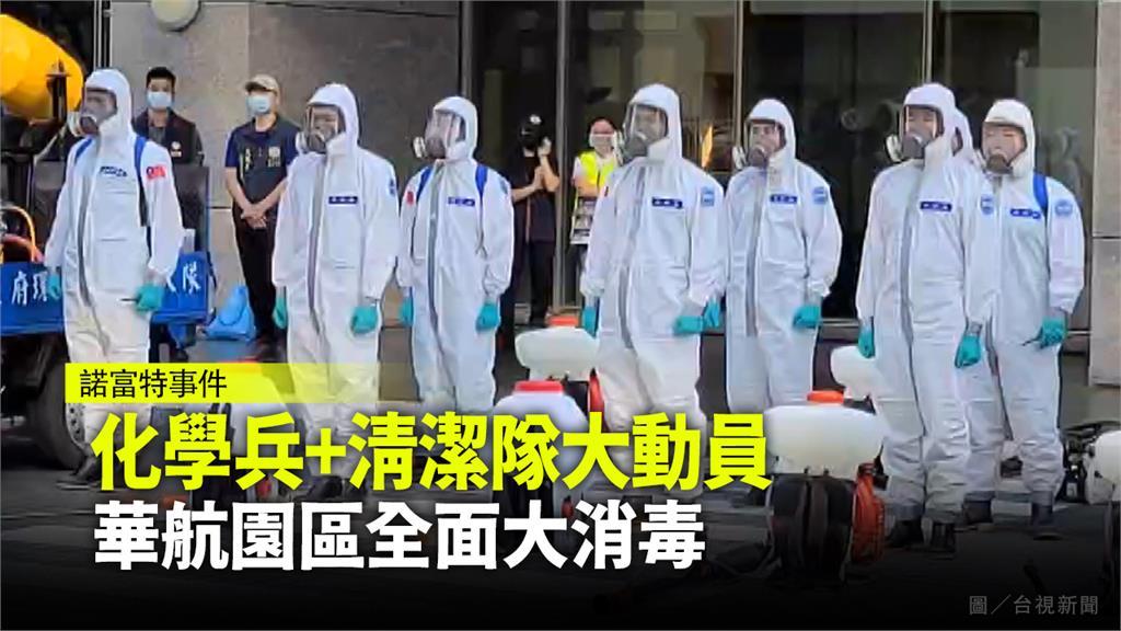 華航園區全面大消毒。圖/台視新聞