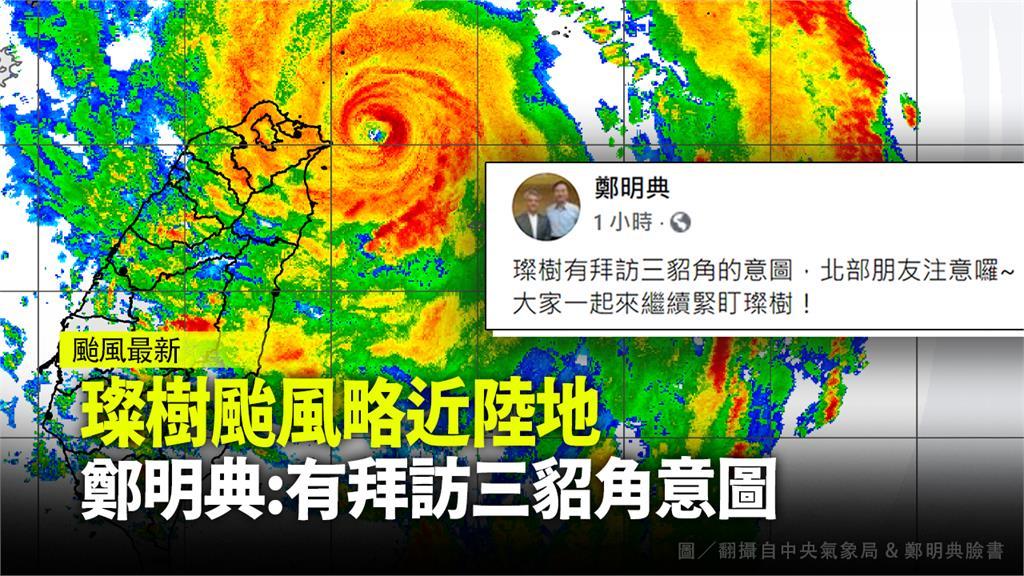 璨樹颱風略近陸地  鄭明典:有拜訪三貂角意圖